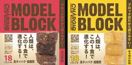 【送料無料】MODELブロック   高タンパク/低糖質 お試しセット