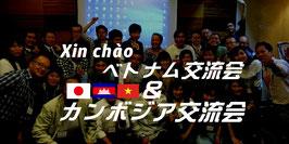 ベトナム交流会&カンボジア交流会名古屋