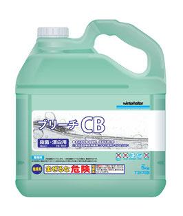 殺菌・漂白剤(塩素系漂白剤) CB