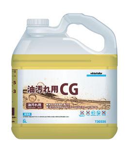 油汚れ用洗剤 CG