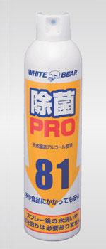 除菌プロスプレー160-W※箱単位