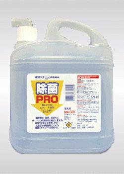 除菌プロ業務用(4L) 161-W※箱単位