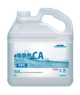 除菌用アルコール CA