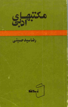 مکتبهای ادبی، رضا سیدحسینی Literary Schools, Reza Seyyed Hosseini
