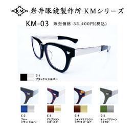 岩井眼鏡製作所 KM-03 全5色