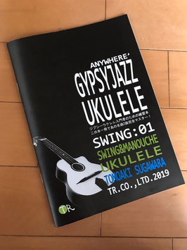 GYPSYUKULELE ジプシーウクレレ入門者のための練習本 SWING:01