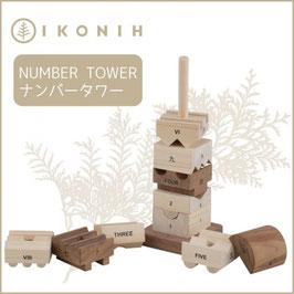 IKONIH アイコニー ひのきのおもちゃ ナンバータワー #16