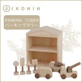 IKONIH アイコニー ひのきのおもちゃ パーキングタワーセット #28
