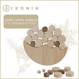 IKONIH アイコニー ひのきのおもちゃ ジャンボなみのりバブル #20