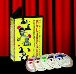 懐かし洋画名場面集 DVD5枚組     TRVD-0001