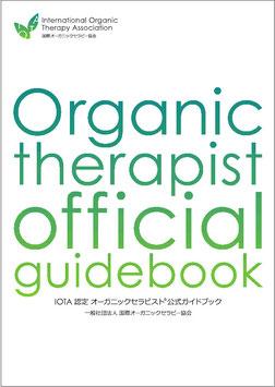 IOTA認定オーガニックセラピスト公式ガイドブック