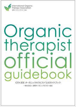 IOTA認定オーガニックセラピスト資格公式ガイドブック(海外在住者はこちら)