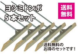 ヨシミトンボ5本セット(送料無料)
