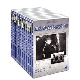 満鉄記録映画集 全12巻