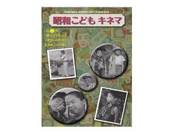「昭和こどもキネマ 第三巻」[児童映画編②]