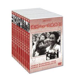満洲ニュース映画 全10巻