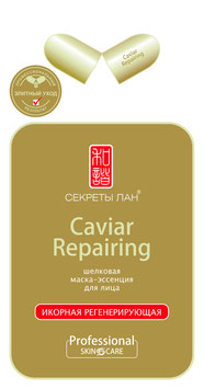 "Шёлковая маска-эссенция для лица""Caviar Repairing"" (Икра морских рыб)"