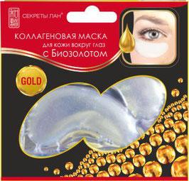 Патчи для кожи вокруг глаз коллагеновые с биозолотом от мимических морщин ,8г 2 шт. 6 вариантов