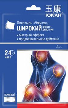 «Чжитун» Пластырь для тела перцовый противовоспалительный  ТМ Юкан