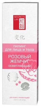 Пилинг осветляющий для лица и тела Розовый жемчуг, 100г