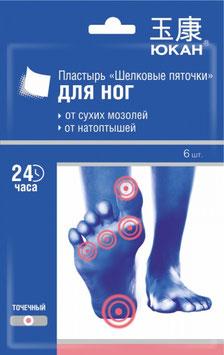 «Шелковые пяточки» пластырь для ног противомозольный 6шт. ТМ Юкан