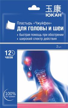«Чжуйфен» Пластырь для тела обезболивающий 2 шт ТМ Юкан