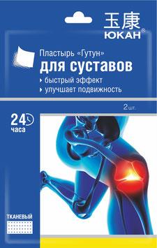 «Гутун» пластырь для лечения суставов 2шт ТМ Юкан