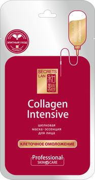 """SL Маска шёлковая-эссенция для лица """"Collagen Intensive"""". Клеточное омоложение"""