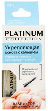 Укрепляющая основа с кальцием «PLATINUM Collection» 0011