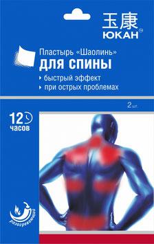 «Шаолинь»  Пластырь для тела противоревматический (тканевый) ТМ Юкан