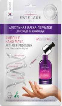 Estelare Ампульная маска-ПЕРЧАТКИ для ухода за кожей рук