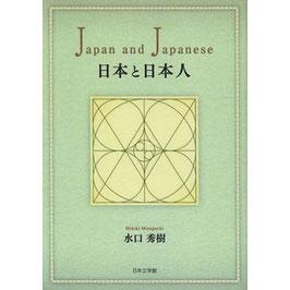 『日本と日本人』(評論)
