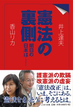 憲法の裏側――明日の日本は……