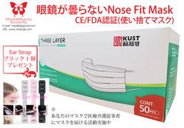 眼鏡が曇らないNose Fit Mask CE/FDA認証(使い捨てマスク)