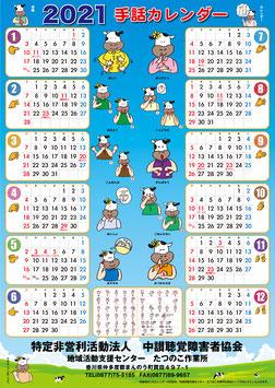 たつのこカレンダー2021年