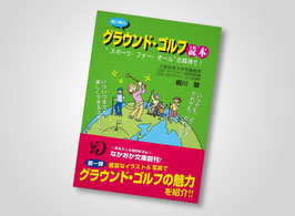 「細川磐のグラウンド・ゴルフ読本」