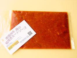 南信州牛・豚の粗挽きミートソース(ソースのみ)【冷凍品 3パック】