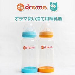 商品名:オラマ使い捨て哺乳瓶(パック10枚)