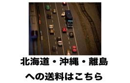北海道・沖縄・離島 送料