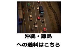 沖縄・離島 BOARD送料