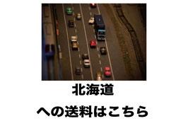 北海道 BOARD送料