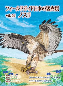 フィールドガイド 日本の猛禽類 vol04 ノスリ