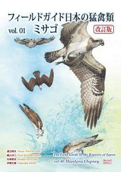 フィールドガイド 日本の猛禽類 vol01 ミサゴ 改訂版