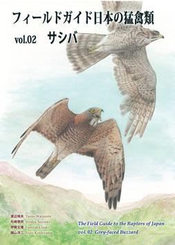 フィールドガイド 日本の猛禽類 vol02 サシバ