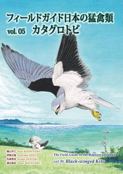 フィールドガイド 日本の猛禽類 vol05 カタグロトビ