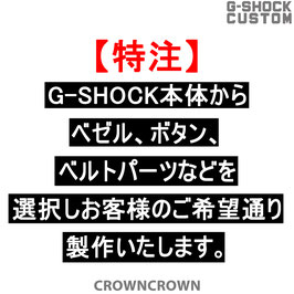 [特注]G-SHOCK ジーショック カスタム メンズ 腕時計 GA-110 GA110 BR-5A カスタムベゼル おしゃれ 芸能人 スカル クロス メンズ CROWNCROWN GA110-000