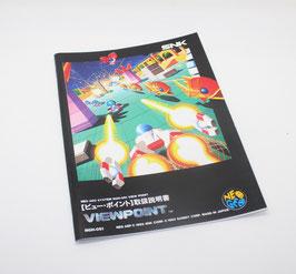 VIEWPOINT ビューポイント  Reg. Japan
