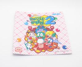 PUZZLE BOBBLE 2 Reg. Japan