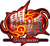 MATRIMELEE POWER INSTINCT  / SHIN GOKETSUJI ICHIZOKU