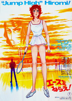エースをねらえ(大判アニメポスター/1973年東宝)